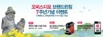 오피스디포가 한국에서의 브랜드 론칭 7주년을 맞아 고객 감사 이벤트를 실시한다.