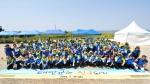 한국암웨이 임직원들이 태안군과 친구되기 캠페인을 마치고 환호하고 있다.