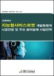진화하는 지능형서비스로봇 개발동향과 시장전망 및 주요 참여업체 사업전략 보고서 표지