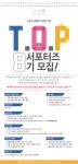 더페이지미디어가 온라인 홍보와 마케팅을 함께할 감각있는 T.O.P 서포터즈 8기를 모집한다.