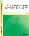 한국산업마케팅연구소가 2014 신재생에너지 산업에 대한 보고서를 발간했다.