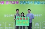 정종희 후보의 제자 김선택 씨(왼쪽)와 류주현 씨(오른쪽), 전 귀인중 교장 김광순 선생님(가운데)이 응원의 메세지를 전하고 있다.