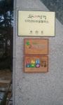 홍동마을 지역 센터인 마을활력소 현판(사진=홍동마을 마을활력소)