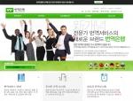 에버트란가 언어자원 재활용 전문가번역 서비스 번역은행 사이트를 리뉴얼했다.
