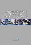 국내외 전기차 충전기술·인프라 관련 사업 실태와 전기차 개조·튜닝 시장동향과 전망  표지