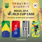 디자인메이커가 브라질 월드컵 한정 휴대폰 케이스를 출시했다.