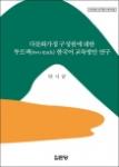 군산대 박시균 교수 저서 다문화가정 한국어 교육방안 연구가 올해 학술원 우수도서로 선정됐다.