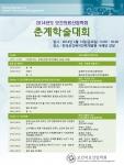 보건의료산업학회 춘계학술대회가 개최된다.