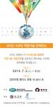 APEC-특허청 적정기술 콘퍼런스 초대장