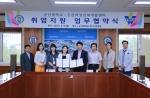 군산대학교와 군산여성인력개발센터는 지난 9일(월) 오후 군산대학교 본부 2층 제1소회의실에서 학생취업 지원을 위한 업무협력 협약을 체결하였다.
