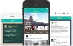 소셜 교육 플랫폼 클래스팅이 학급 교류 자동 추천 서비스를 오픈했다.