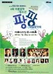 개그맨 전유성과 함께하는 2014년 제4회 여름방학 팡팡 청소년 해설음악회가 개최된다.