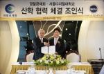 서울디지털대학교, 경찰공제회와 산학협력 체결