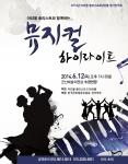 아리울 솔리스트 & 앙상블 정기연주회 뮤지컬 하이라이트가 6월 12일(목) 오후 7시 30분 군산예술의 전당 소공연장에서 개최된다.