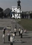 라선영 개인전 서울, 사람이 코너아트스페이스에서 열린다.