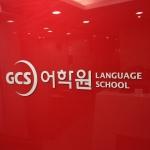 GCS어학원은 이번 여름방학에도 북클럽과 디베이트클럽 수업 내용을 더욱 보강시켜 수강생들이 영어 실력을 업그레이드 할 수 있도록 꼼꼼히 준비하고 있다.