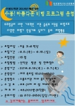 인천 수봉도서관이 수봉! 아름다운 비행 프로그램을 운영한다.