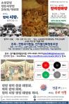 대한민국+82 잔치한마당이 개최된다.