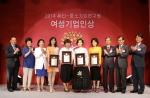 한국씨티은행이 제7회 씨티-중소기업연구원 여성기업인상 시상식을 개최했다.