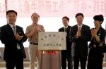현판식에 참석한 내외빈(오른쪽에서 두 번째 상명대 구기헌 총장)이 기념촬영을 하고 있다.