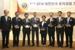 교촌에프앤비㈜는 제7회, 2014 대한민국 윤리경영 大賞 시상식에서 고객만족 부문 대상에 선정됐다.