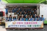 신한은행이 저소득층 주민들을 위해 찾아가는 식품 나눔행사인 이동 푸드마켓 봉사활동을 실시했다.