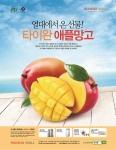 진원무역은 대만산 햇 애플망고 출시를 기념해 오는 6월 16일(월)부터 22일(일)까지 만나몰 웹사이트에서 애플망고 퀴즈 이벤트를 진행한다.