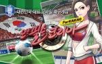 아크로디아 코리아가 카카오게임 최초로 대한축구협회 공식 모바일 국가대표 축구 시뮬레이션 게임 '오! 필승코리아 For Kakao'를 출시했다.