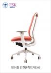 파트라 의자가 인간공학디자인상을 수상했다.