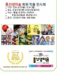 홍선생미술 부천 오정지사는 6월 23일부터 30일까지 오정구청 내 오정사랑갤러리에서 회원전시회를 연다.