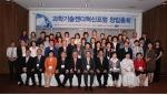 한국여성과학기술인지원센터가 과학기술젠더혁신포럼 창립 총회를 개최했다.