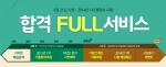 에듀윌은 6월 21일(토) 실시되는 2014년 1차 행정사 시험을 앞두고 수험생들을 위한 합격 FULL 서비스를 제공한다.