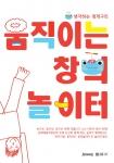 한국암웨이-하자센터가 제3회 생각하는 청개구리-움직이는 창의놀이터를 개최한다.