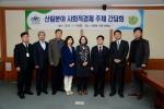 2013년 신원섭 산림청장과 사회적경제 주체 간담회 기념촬영 모습이다.