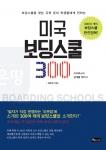 엘유학원 임준희 원장이 미국 보딩스쿨 300을 출간했다.