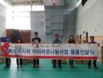 대구사회복지공동모금회는 아모레퍼시픽이 기탁한 아리따운 나눔물품 262상자를 대구 내 33개 사회복지시설 및 기관에 전달하였다.