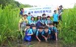 마지초등학교 생각하는 청개구리 과학탐험 대원들이 파주 민간인통제구역 내 위치한 자생 습지에서 탐험활동을 진행했다.