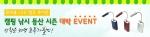 사나코가 휴대용 LED 램프 루미온 선착순 30명 한정 특가 판매 이벤트를 진행한다. 사나코 공식 홈페이지에서 확인할 수 있다.