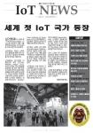 의사결정자와 비즈니스 개발자를 위한 사물인터넷 전문 주간 브리핑, IoT News (http://ioe.asia) 6월 23일자(3호)