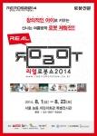 8월 1일부터 서울 능동 어린이회관에서 '창의적인 아이로 키우는 신나는 여름방학 로봇 체험전 : 리얼 로봇쇼 2014 (ReRoS 2014)'가 개최된다.
