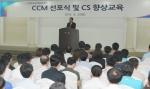 한국교직원공제회는 24일, 여의도 교직원공제회에서 전사적으로 CS 수준을 향상시키고, 회원 중심 경영을 정착시키기 위한 CCM 선포식을 가졌다.
