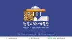 원불교역사박물관은 매달 마지막 주 수요일 문화가 있는 날을 맞아 특별강연회를 연다.