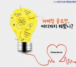 The-K한국교직원공제회는 교직원대상의 보험상품인 종합복지급여 20주년을 맞아 대학(원)생 마케팅 공모전을 개최한다.