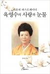도서출판 행복에너지, 중국에 '육영수의 사랑 그리고 또 사랑' 판권 수출