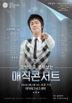 마술사 김민형의 환상적인 마술쇼를 만날 수 있는 매직 콘서트가 연구개발특구진흥재단에서 펼쳐진다.