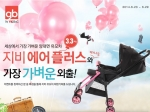 글로벌 유아용품기업 YKBnC의 초경량 양대면 휴대용 유모차 지비 에어 플러스가 온라인 커뮤니티 레몬테라스에서 소비자 체험단 이벤트를 6월 29일까지 실시한다.