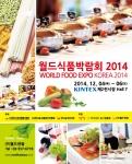 식품관련 종합 박람회 월드식품박람회 2014가 오는 12월 킨텍스에서 개최된다.