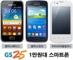 GS25의 알뜰폰 전국 매장 판매 성과가 가시화 되고 있다.