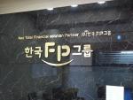 한국FP그룹의 서울, 대구, 부산 재정컨설팅센터의 전문가들은 지역 주민들의 재무 건전성을 높이기 위한 재무컨설팅을 무료로 진행하고 있다.