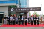 교촌에프앤비㈜가 R&D센터 리뉴얼을 마치고, 지난 25일 개소식을 개최했다고 밝혔다.